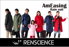 特許取得のレインスーツ:雨イージングスーツ